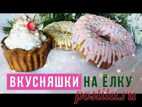 Как сделать сладости на ёлку? 🍩 Создаём пончики и кексы из папье-маше. Мастер-класс Ютты Арт.