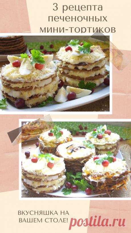 3 рецепта печеночных мини-тортиков