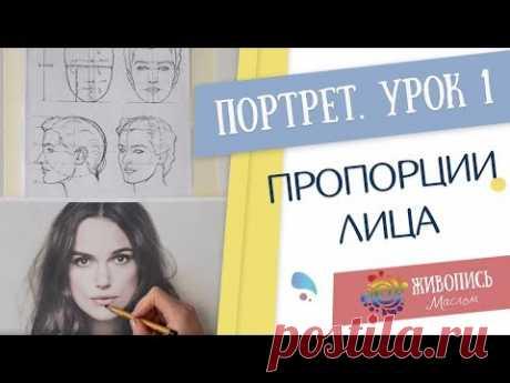 Основы портрета для начинающих с Кристиной Горбуновой - Часть 1. Пропорции лица