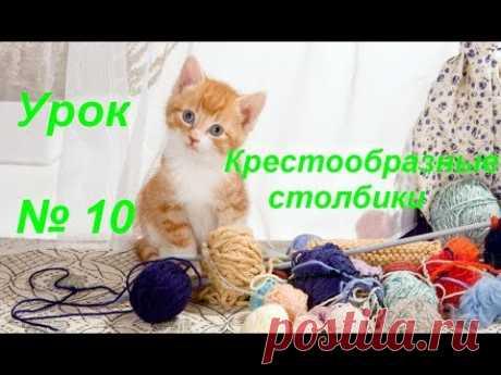 Урок №10 Крестообразные столбики