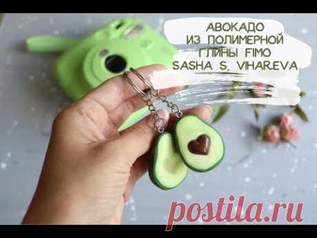 Мастер-класс: Авокадо из полимерной глины