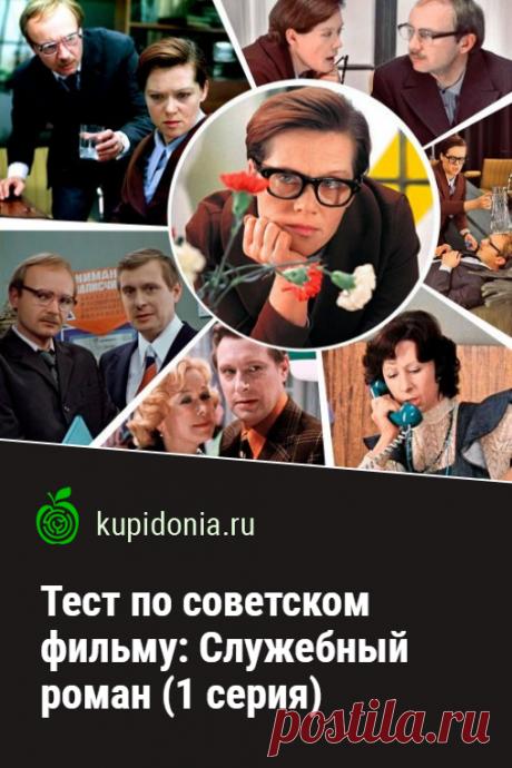Тест по советском фильму: Служебный роман (1 серия). Тест, который мы предлагаем вам пройти сегодня, состоит из 30 вопросов разной сложности по первой серии этой замечательной киноленты.