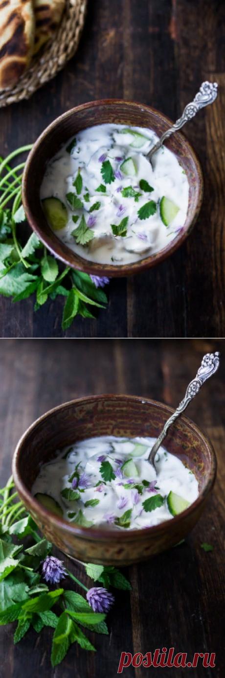 Простой рецепт индийского соуса Raita, который отлично освежает в жару | Вилка.Ложка. Палочки | Яндекс Дзен