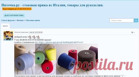 Ниточка.ру - стоковая пряжа из Италии, товары для рукоделия.