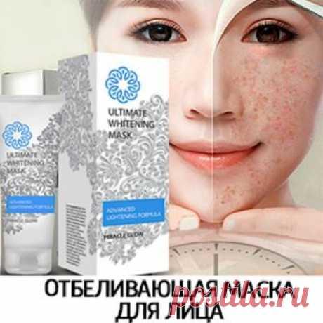 Miracle Glow - Отбеливающая маска для лица нового поколения. Разработана ведущими косметологами для ухода за кожей лица с избыточной пигментацией. Устраняет пигментные пятна, веснушки и покраснения. - Гарантированное избавлениеОТ ПИГМЕНТАЦИИ - Комплекс отбеливающих компонентов, не имеющий аналогов - Эффективнее дорогостоящих салонных процедур. Ссылка в профиле @beauty_litso, #beauty_litso, @kirikalenna, #красота_от_здоровья
