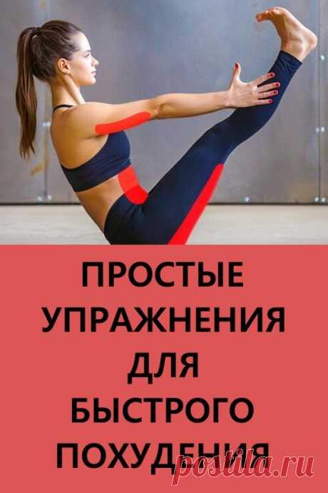 Простые упражнения для быстрого похудения. Вы можете похудеть не только питаясь безвкусным салатом и регулярно занимаясь тяжёлыми физическими нагрузками. Вы можете достичь желаемой формы тела самым удобным способом — простым глубоким дыханием. #красота #здоровье #похудение #гимнастика #упражнения
