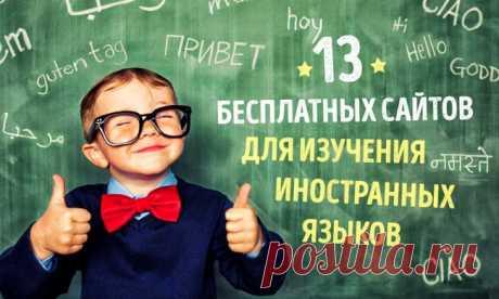 13 лучших сайтов для бесплатного изучения иностранных языков.