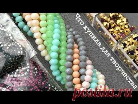 Бусины, стразовые цепочки, кристаллы, шатоны и другие покупки для творчества. Что купить для вышивки