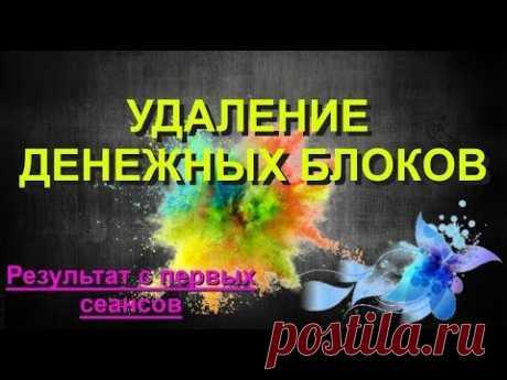 Удаление денежных блоков. Привлечение денег и удачи. РАСПРОДАЖА !!! ЗАКАЗЫВАЙ СО СКИДКОЙ 50% АМУЛЕТ ВЕРНОСТИ https://c.trktp.ru/umVv ИМЕННОЙ АМУЛЕТ ОТ ВАНГИ h...