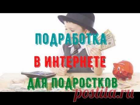 Подработка в интернете для подростков - YouTube