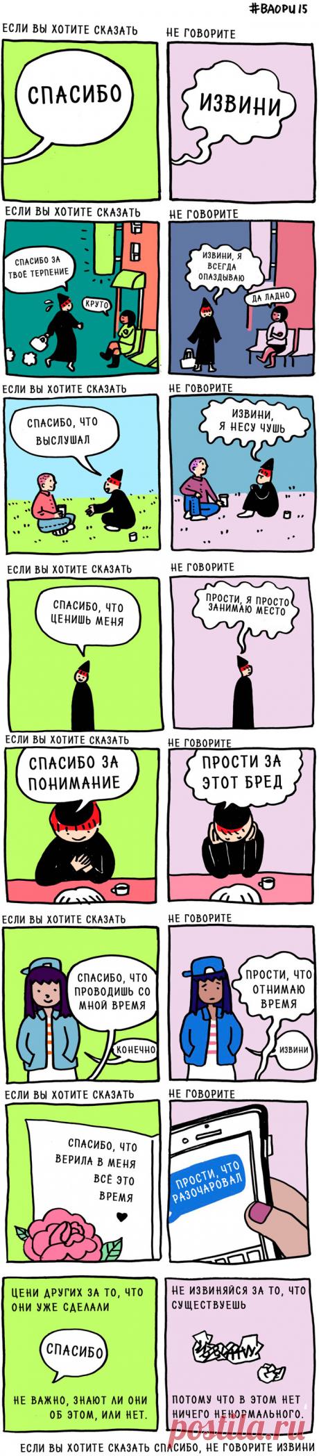 Комикс «Спасибо или Извини. Что выбрать?»