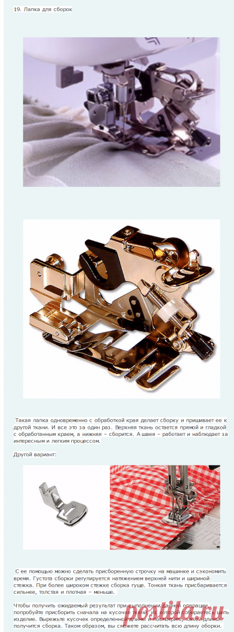 Машинные лапки и их применение - 2