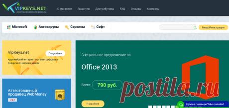 Купить программное обеспечение: антивирус, Windows, Office