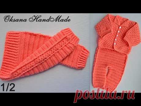 Штанишки крючком. 1/2 часть Мастер класса. Crochet pants