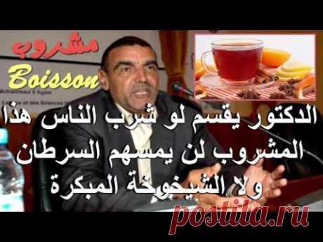 (26) الدكتور يقسم لو شرب الناس هذا المشروب لن يمسهم السرطان ولا الشيخوخة المبكرة مع الدكتور محمد الفايد - YouTube