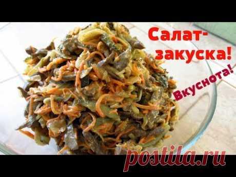 Вкусный Салат-Закуска к любому празднику из самых простых ингредиентов.