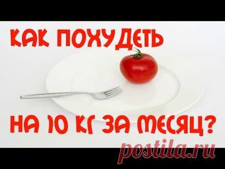 Как похудеть на 10 кг за месяц. 4 диеты от Энергии Жизни. - YouTube
