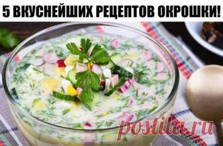 5 ВКУСНЕЙШИХ РЕЦЕПТОВ ОКРОШКИ! РЕЦЕПТ № 1  (Окрошка на простокваше)  Понадобится: на литр домашней простокваши - 3 яйца, 3 огурца, по 1 - 2 пучка укропа, петрушки, кинзы, зеленого лука, 1 долька чеснока, соль, перец.  Приготовление: огурец и яйца мелко порезать, зелень мелко порубить, все ингредиенты добавить в простоквашу. Посолить, поперчить, для остроты добавить мелко-мелко порубленный чеснок.  РЕЦЕПТ № 2  (Окрошка овощная)  Понадобится: на полтора литра домашнего кваса - 6 - 7 отварных