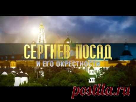 Сергиев Посад: основные достопримечательности и что посмотреть (с фото) | Все достопримечательности