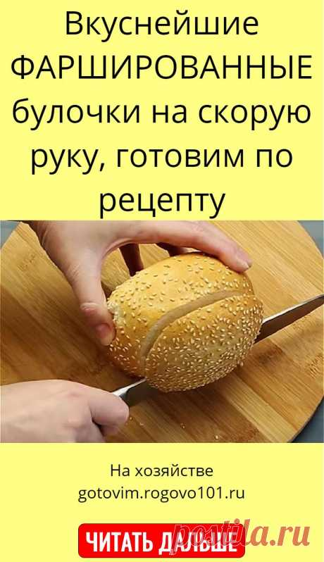 Вкуснейшие ФАРШИРОВАННЫЕ булочки на скорую руку, готовим по рецепту
