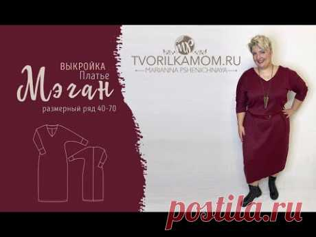 """Платье """"Мэган""""/НОВАЯ ВЫКРОЙКА"""