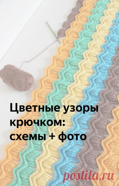 Цветные узоры крючком: схемы + фото | Рукоделие и дети — ДЕТВОРЯНДИЯ | Яндекс Дзен