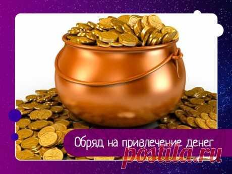 El rito a la atracción de dinero