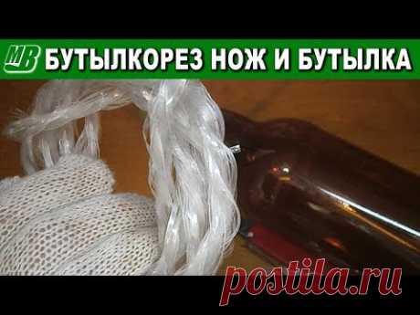 Бутылкорез только нож и бутылка Получение веревки из пластиковых бутылок ПЭТ