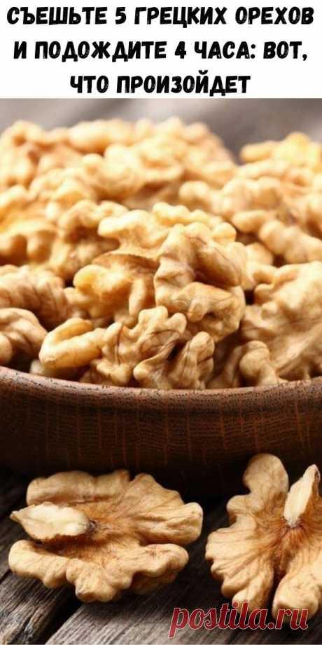 Съешьте 5 грецких орехов и подождите 4 часа: вот, что произойдет - Советы для женщин