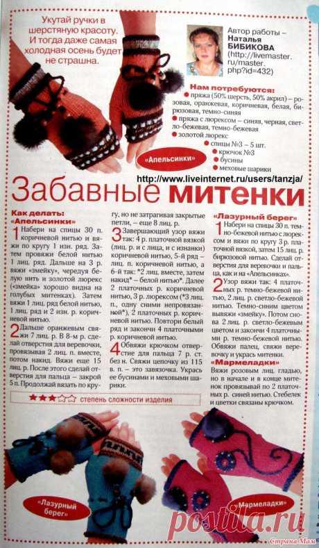 Митенки (автор Наталья Бибикова) - Страна Мам