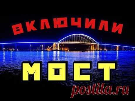 Крымский(июль 2018)мост! Включили подсветку арок! Очень красиво! Редкое явление!