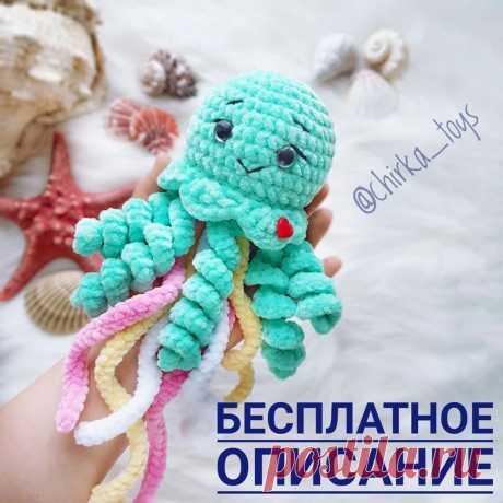 PDF Медузка крючком. FREE crochet pattern; Аmigurumi doll patterns. Амигуруми схемы и описания на русском. Вязаные игрушки и поделки своими руками #amimore - медуза из плюшевой пряжи.