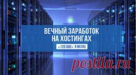 Что внутри курса Вечный заработок на хостингах от 120 000 рублей в месяц Дениса Киселева
