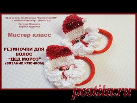 """Резинки для волос """"Дед мороз"""" (вязание крючком)"""