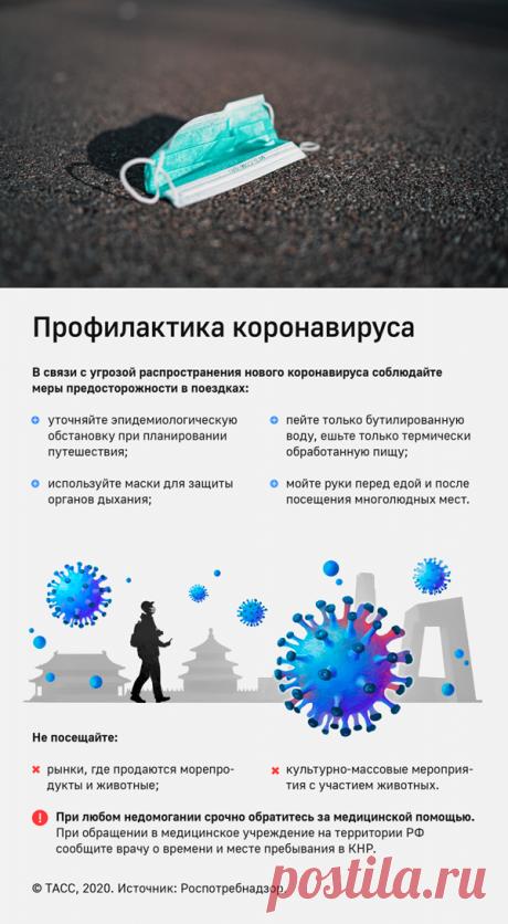 COVID-19: «Эпидемия, которой нет» - Workingmama
