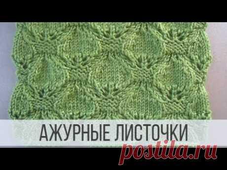 Ажурные листочки спицами для легких изделий