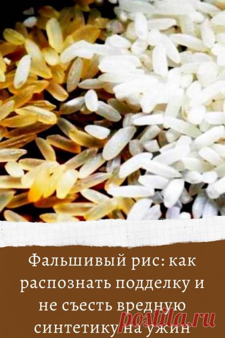 Фальшивый рис: как распознать подделку и не съесть вредную синтетику на ужин