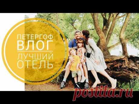 ПЕТЕРГОФ влог