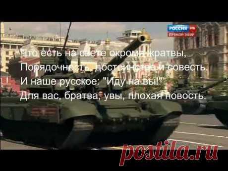 Я русский, исполняет А. Маршал
