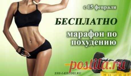 Марафон похудения 2019  Марафон похудения 2019 «Измени себя за 21 день» с Ириной Липаткиной. Старт 15 февраля! Не откладывайте похудение! Давайте начнём меняться вместе прямо сейчас.