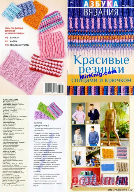 """""""Красивые резинки спицами и крючком"""".Журнал по вязанию."""