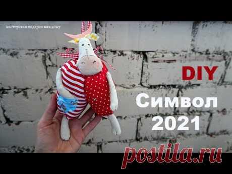 Шьем Символ 2021 своими руками, DIY A BULL 2021 / Символ 2021 / Татьяна Абраменкова