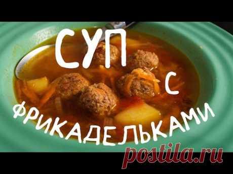 Томатный суп с Сырными фрикадельками