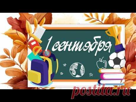 Поздравление с 1 сентября. Пожелание на праздник день знаний. - YouTube