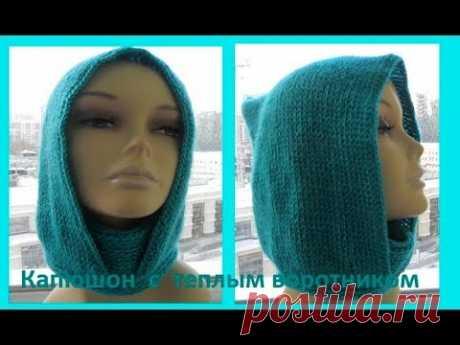 Капюшон с теплым воротником, вязание крючком,crochet hood( Ш №132)