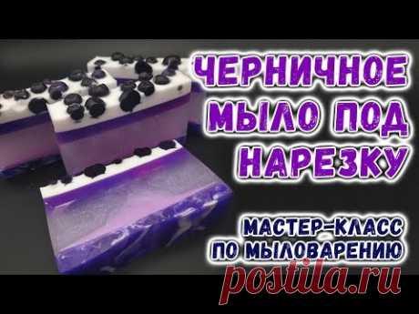 Черничное мыло под нарезку 💜 Мастер-классы по мыловарению