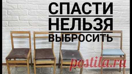 Переделка старых стульев / Реставрация стула своими руками