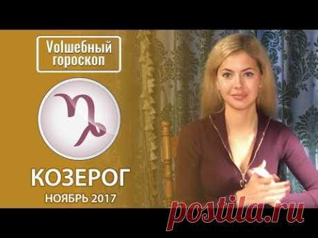 КОЗЕРОГ. Volшебный гороскоп на НОЯБРЬ 2017.