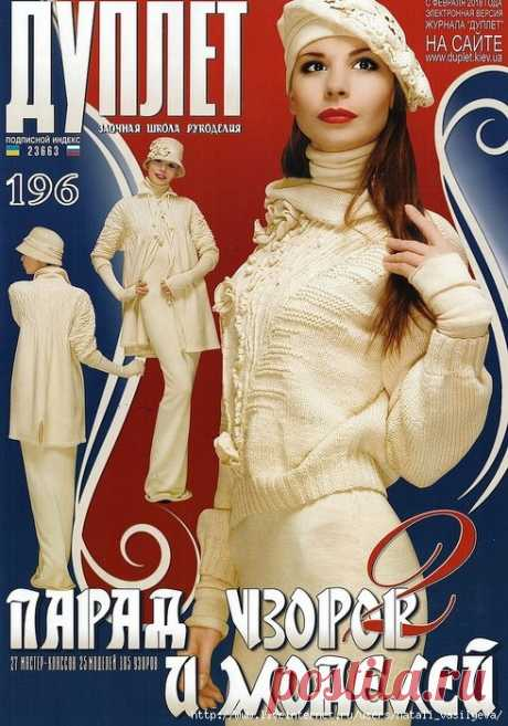 Журналы Мод | Записи в рубрике Журналы Мод | Щоденник Олени Мартинюк