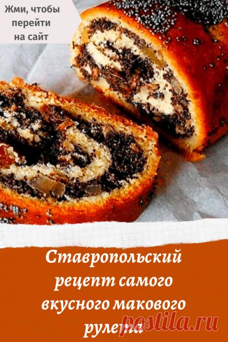 Ставропольский рецепт самого вкусного макового рулета